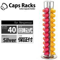 ネスレ ネスプレッソ(nestle nespresso)のカプセルを収納するタワー型のカプセルホルダ...
