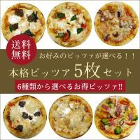 お歳暮 お中元に最適!送料無料 ピッツァ★18cmサイズ 6種類からお好きなピッツアが5枚選べるセッ...