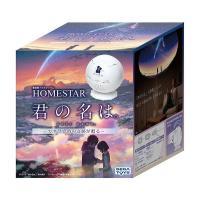 本格的な星空を投影できるホームスターで、映画「君の名は。」の瀧と三葉が初めて出会う「カタワレ時」の幻...