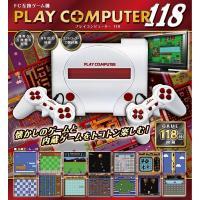 テレビに接続するだけで、ファミコンゲームカセットが遊べる互換ゲーム機。さらに118種類のゲームが内蔵...