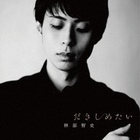 【CD】だきしめたい/林部智史 ハヤシベ サトシ|vanda