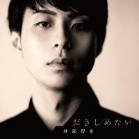 だきしめたい(スペシャル盤) / 林部智史 (CD)|vanda