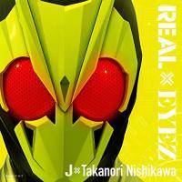 仮面ライダーゼロワン 「REAL × EYEZ」(初回生産限定盤)/J × Takanori Nishikawa[CD+玩具 数量限定商品] vanda