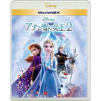 アナと雪の女王2 MovieNEX ブルーレイ+DVDセット / ディズニー (Blu-ray) (予約)