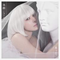 真っ白。 / 珠麟-しゅりん- (CD)|vanda