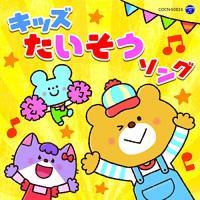 ザ・ベスト キッズたいそうソング /  (CD)|vanda