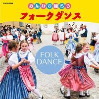 ザ・ベスト みんなで踊ろう フォークダンス /  (CD)