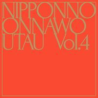 NIPPONNO ONNAWO UTAU Vol.4(初回限定盤) / NakamuraEmi (CD)|vanda