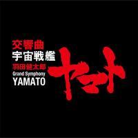 羽田健太郎:交響曲「宇宙戦艦ヤマト」 / 大友直人 (CD) vanda