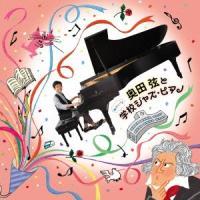 奥田弦とゆかいな学校ジャズ・ピアノ / 奥田弦 (CD)|vanda