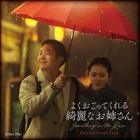 よくおごってくれるキレイなお姉さん オリジナル・サウンドトラック(DVD付) / TVサントラ (CD)|vanda