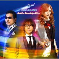 Battle Starship Alfee(初回限定盤A) / ALFEE (CD) (発売後取り寄せ)|vanda