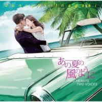 あの夏の風のように -TWO HEARTS TWO VOICES- / 稲垣潤一 (CD)|vanda