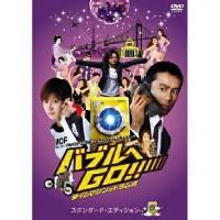 バブルへGO!!タイムマシンはドラム式 スタンダード・エディション / 阿部寛 (DVD) vanda