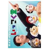 発売日:2011/12/14 収録曲:プロジェクトXYZ/かんちゃんラジオ/世界の話窓から/1人漫才...