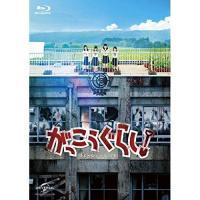 がっこうぐらし!(Blu-ray Disc) / 阿部菜々実/長月翠/間島和奏/清原梨央 (Blu-ray)|vanda