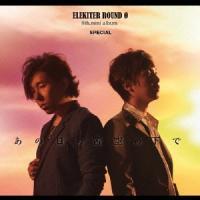 ELEKITER ROUND 0 8th.ミニアルバム「あの日の茜空の下で」(豪華盤)(DVD付) / ELEKITER... (CD)|vanda