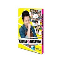 REPLAY&DESTROY DVD-BOX / 山田孝之 (DVD)|vanda