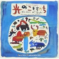 発売日:2005/04/20 収録曲:●田中カレン:光のこどもたち〜こどものためのピアノ小品集 ※