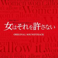 女はそれを許さない オリジナル・サウンドトラック / TVサントラ (CD)|vanda