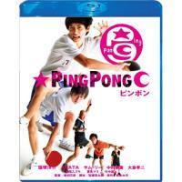 ピンポン スペシャル・エディション(Blu-ray Disc) / 窪塚洋介 (Blu-ray) vanda