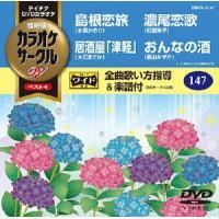 発売日:2014/06/18 収録曲: / 島根恋旅 / 居酒屋「津軽」 / 濃尾恋歌 / おんなの...
