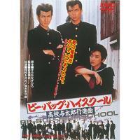 ビー・バップ・ハイスクール 高校与太郎行進曲 / 仲村トオル (DVD)|vanda
