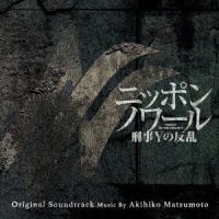ドラマ「ニッポンノワール-刑事Yの反乱-」オリジナル・サウンドトラック / TVサントラ (CD)|vanda