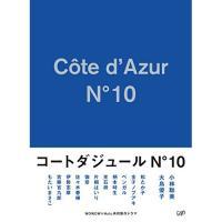 コートダジュールNo.10 Blu-ray BOX(Blu-ray Disc) / 小林聡美/大島優子 (Blu-ray)|vanda