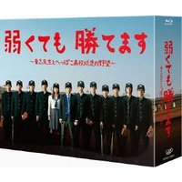 弱くても勝てます〜青志先生とへっぽこ高校球児の野望〜Blu-ray BOX(Blu-ray Disc) / 二宮和也 (Blu-ray)|vanda