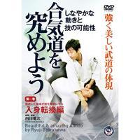 合気道を究めよう 第一巻 入身転換編 / 白川竜次 (DVD)