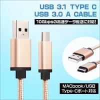 商品名:MAC book/USBType-Cケーブル【USB 3.1 TYPE C USB 3.0 ...