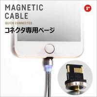 商品名:【Magnetic Cable コネクタのみ専用ページ】マグネット ケーブル コネクタのみ ...