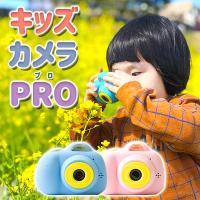 子供用 カメラ キッズカメラPRO 16GBSDカード付 約3200万画素 女の子 デジタルカメラ  誕生日 トイカメラ おもちゃ プレゼント 無料ラッピング 宅配便