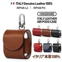 商品名:HANSMARE ITALY LEATHER AIR PODS CASE  キーワード:Ai...