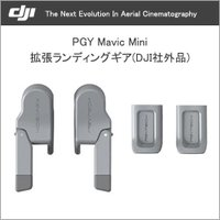 Mavic Mini アクセサリー PGY製 ランディングギア Landing Gear ゆうパケット 送料無料 DJI認定ストア