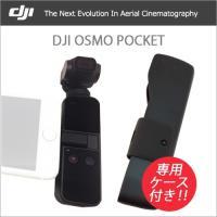 商品名:【DJI OSMO+】 3軸スタビライザー 原産国:中国 商品詳細:Osmo+は、最大7倍ズ...
