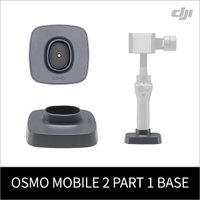 Osmo Mobile 2 ベースは、Osmo Mobile 2をテーブルや平面な場所に設置し、転倒...