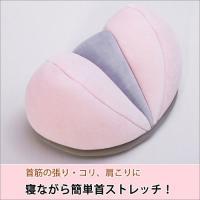 商品名:ストレッチ首枕  原産国:中国  商品詳細:寝ながら簡単に首のストレッチが出来る枕。  両側...