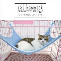 商品名:【cat hanmock フック付きハンモック】  商品説明: フックが付いたネコ専用ハンモ...