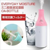 商品名:【OA-ボトル加湿器】 専用交換フィルター 2本セット  商品説明:OAボトル加湿器専用フィ...