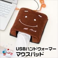 商品名:手首パッドなし【ハンドウォーマーマウスパッド ver.2】 USB ヒーター付き かわいいマ...