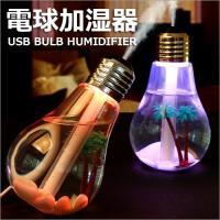 商品名:電球型 卓上加湿器【USB電球加湿器】超音波式加湿器 卓上ボトル型 空気清浄器 スチーム式 ...