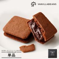 サクッ、パリッ、とろ〜り。生チョコレートクッキーサンド 「ショーコラ」単品 −選べるフレーバー− -...