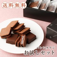 チョコレート 2019 送料無料 お試しセット 7個入 ショーコラ パリトロ