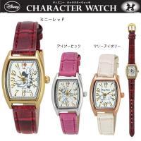 大人ディズニーデザインの可愛い時計です! 可愛いカラーのベルトとおしゃれな文字盤でギフトにもぴったり...