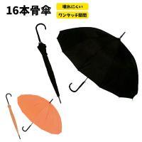 風にも強く折れにくい!16本骨傘がこのお値段で登場です! メンズ、レディースともに使いやすい無地6色...