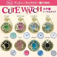 ディズニーキャラクターの懐中時計が出ました! アンティークなデザインが可愛い! チェーン付きなので、...