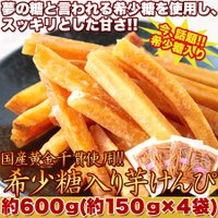 ポイント消化 国産の黄金千貫使用!!希少糖入り芋けんぴ600g(150g×4袋) 送料無料