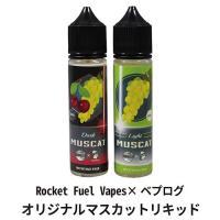 葉巻フレーバーのリキッド「Reaper Blend」で有名なRocket Fuel Vapes(ロケ...